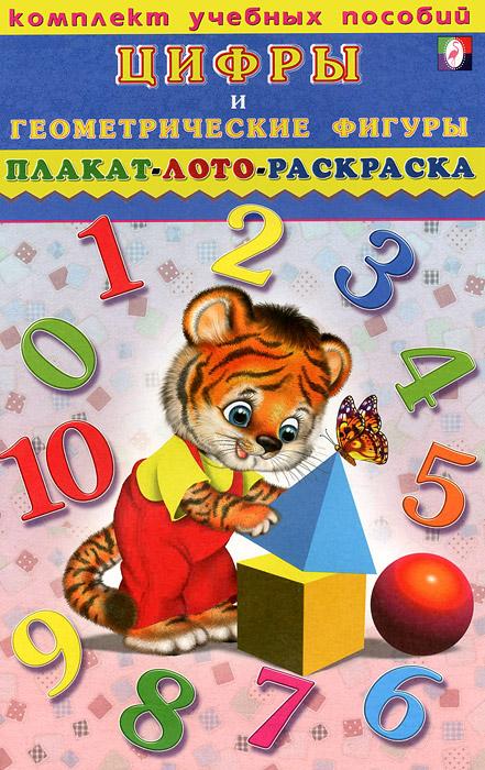 Комплект учебных пособий. Цифры и геометрические фигуры. Плакат. Лото. Раскраска