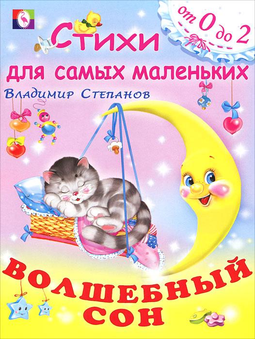 Волшебный сон