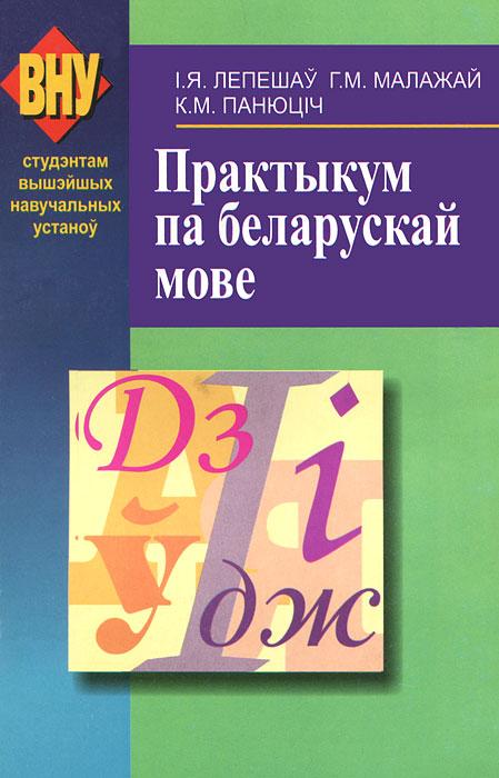 Практыкум па беларускай мове