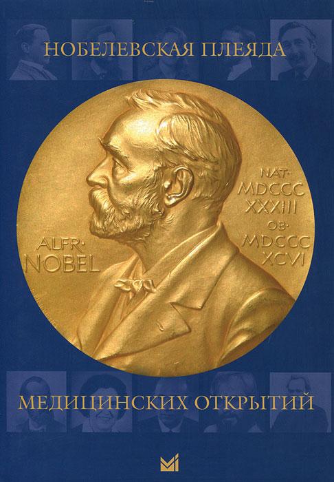 Нобелевская плеяда медицинских открытий
