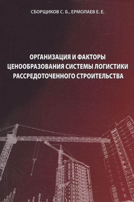 Организация и факторы ценообразования системы логистики рассредоточенного строительства