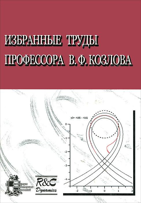 Избранные труды профессора В. Ф. Козлова  ф в должанский основы геофизической гидродинамики