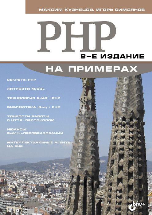 Максим Кузнецов, Игорь Симдянов PHP на примерах license php