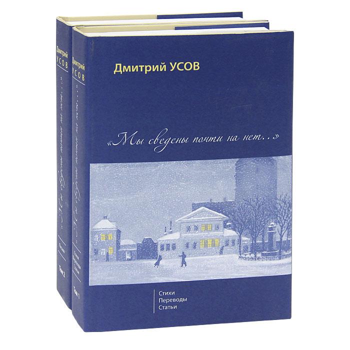 """Книга """"Мы сведены почти на нет..."""" (комплект из 2 книг). Дмитрий Усов"""