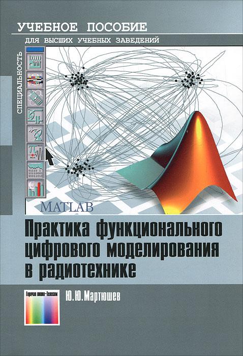 Практика функционального цифрового моделирования в радиотехнике