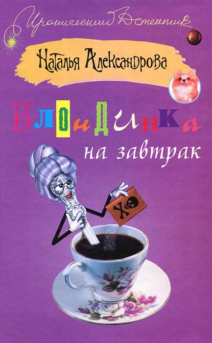Наталья Александрова Блондинка на завтрак