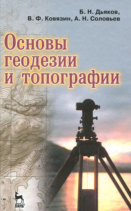 Основы геодезии и топографии