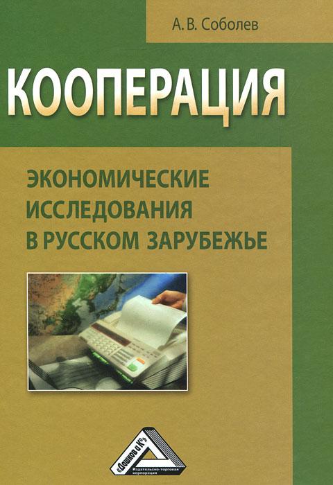 Кооперация. Экономические исследования в русском зарубежье
