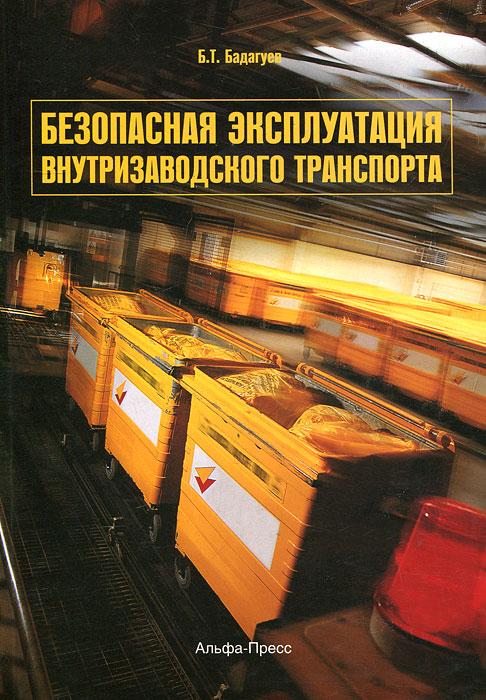 Б. Т. Бадагуев. Безопасная эксплуатация внутризаводского транспорта