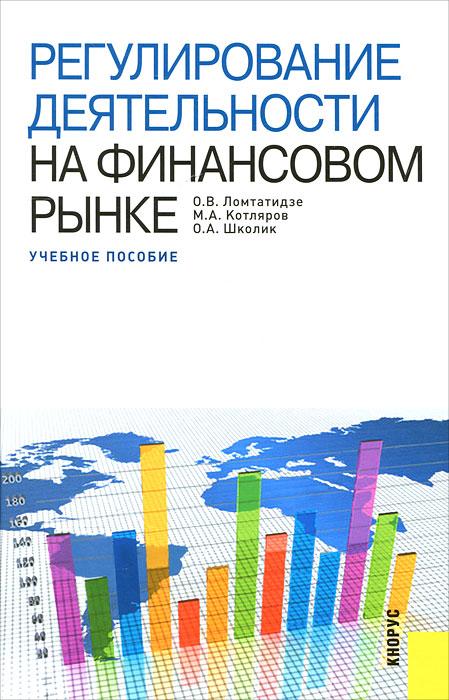 Регулирование деятельности на финансовом рынке