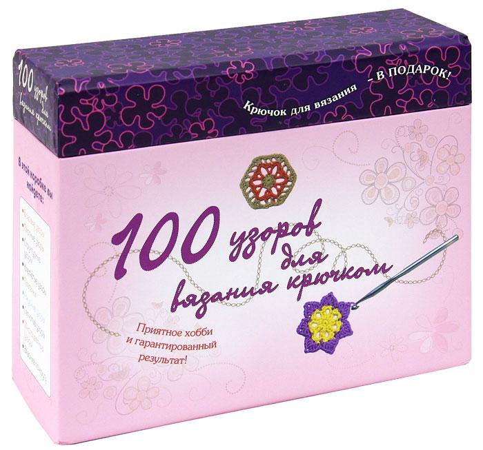 100 узоров для вязания крючком (книга + 100 карточек + крючок) самые красивые шали и палантины для вязания крючком