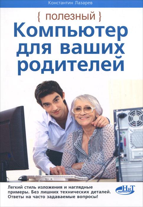 Константин Лазарев Полезный компьютер для ваших родителей