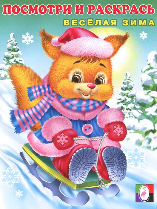 Веселая зима. Раскраска