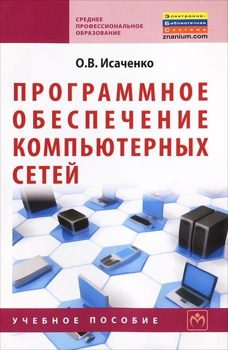 О. В. Исаченко Программное обеспечение компьютерных сетей программное обеспечение