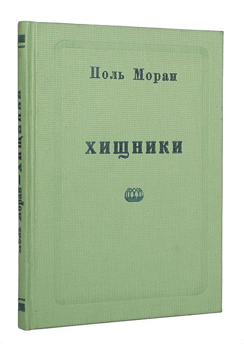 Поль Моран Хищники