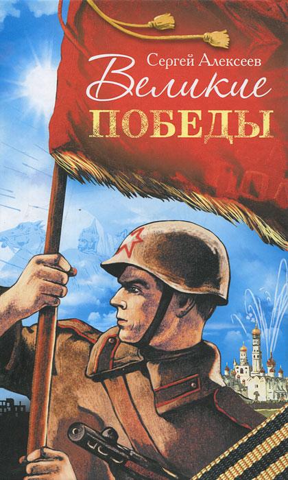 Сергей Алексеев Великие победы  алексеев сергей петрович московская битва 1941–1942