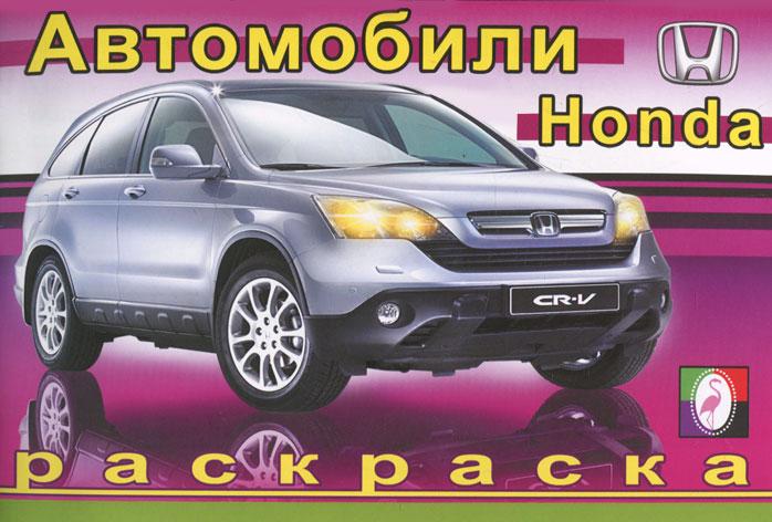 Автомобили. Honda. Раскраска