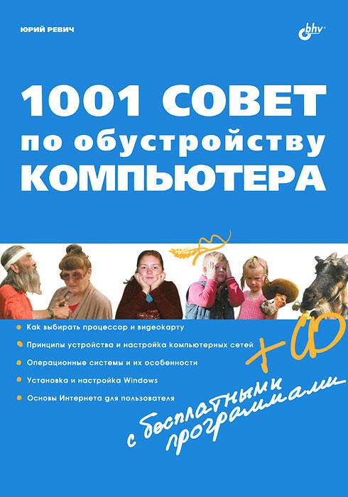 Юрий Ревич. 1001 совет по обустройству компьютера (+ CD-ROM)
