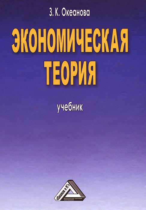 З. К. Океанова Экономическая теория т а батрова современные тенденции развития торгового права