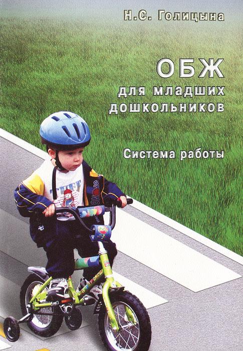 ОБЖ для младших дошкольников. Система работы