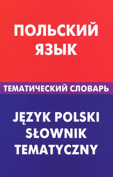 Г. В. Русланова. Польский язык. Тематический словарь