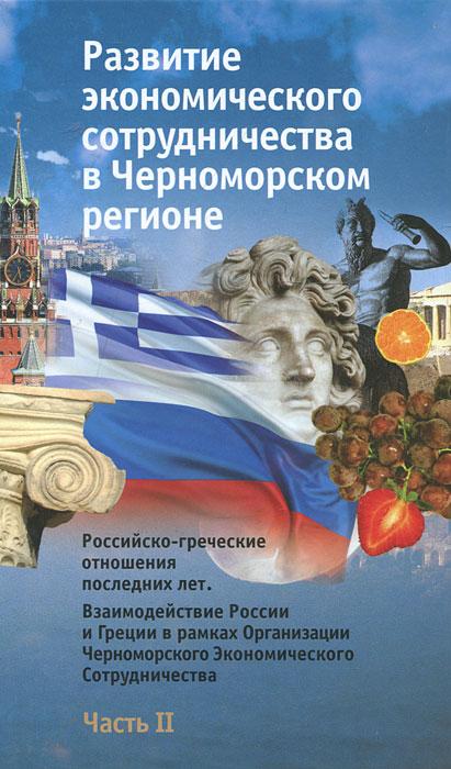 Развитие экономического сотрудничества в Черноморском регионе. Часть 2