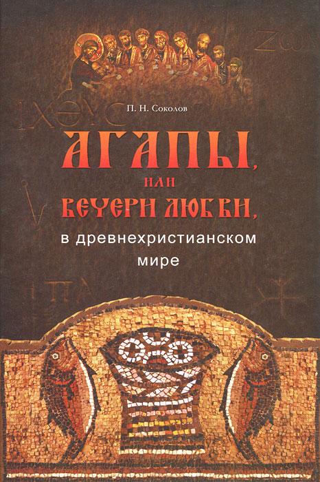 П. Н. Соколов. Агапы, или вечери любви, в древнехристианском мире