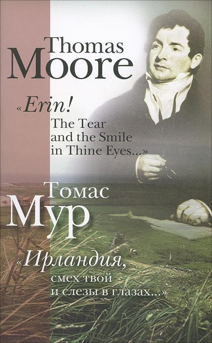 "Книга ""Erin! The Tear and the Smile in Thine Eyes…"" / ""Ирландия, смех твой и слезы в глазах…"". Томас Мур"