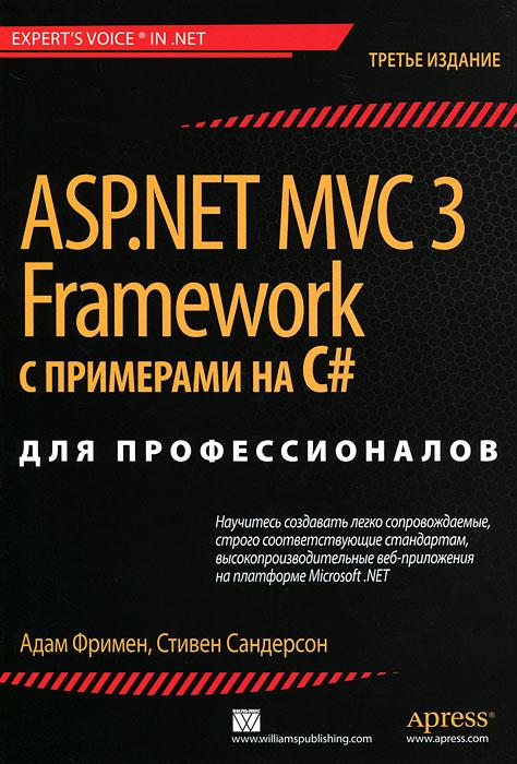 Адам Фримен, Стивен Сандерсон. ASP.NET MVC 3 Framework с примерами на C# для профессионалов