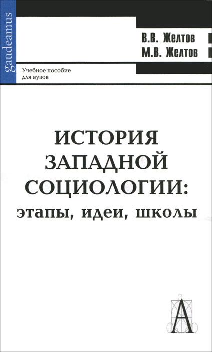 История западной социологии. Этапы, идеи, школы