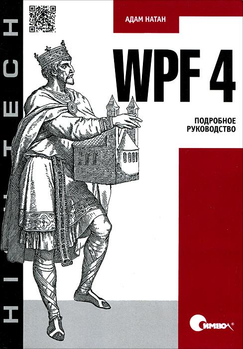 Адам Натан. WPF 4. Подробное руководство