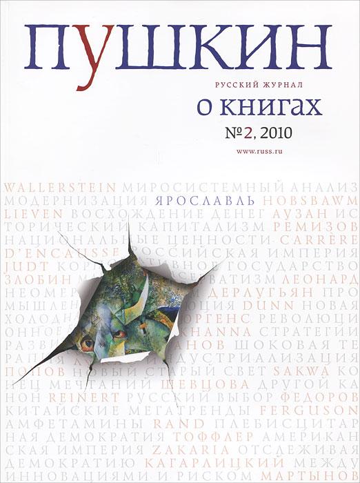 Пушкин, №2, 2010 пушкин 2 2010 русский журнал