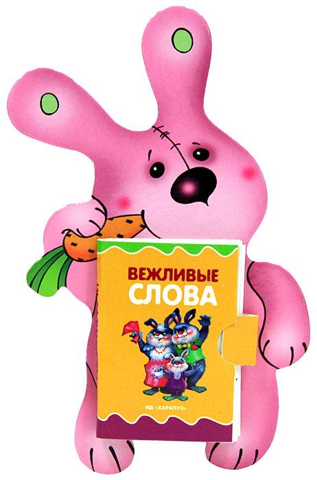 Зайка. 3-7 лет. Книжка-игрушка росмэн книжка раскладушка колыбельные веселые гармошки