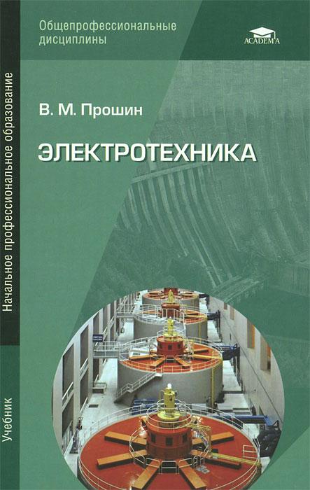 В. М. Прошин Электротехника  в м прошин электротехника