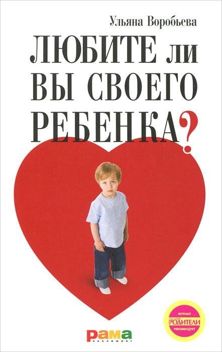 Любите ли вы своего ребенка?