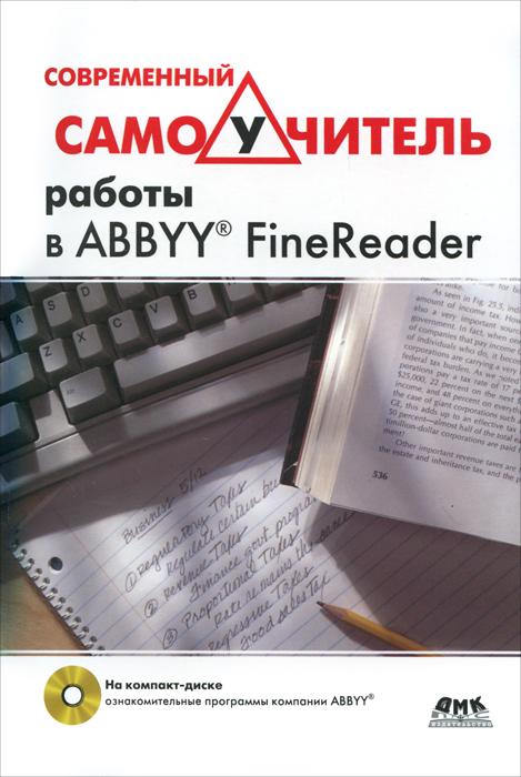 А. Г. Жадаев. Современный самоучитель работы в FineReader (+ DVD-ROM)