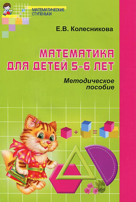 Математика для детей 5-6 лет. Методическое пособие