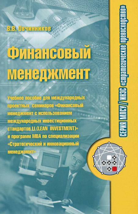 В. В. Овчинников Финансовый менеджмент в и жолдак с г сейранов менеджмент