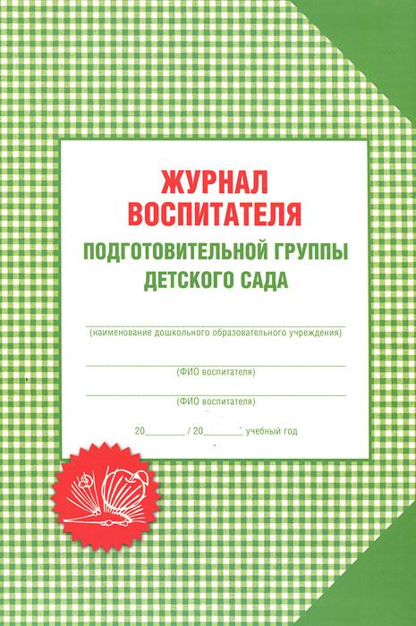 Журнал воспитателя подготовительной группы детского сада