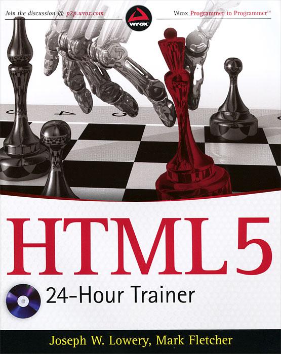 Joseph W. Lowery, Mark Fletcher. HTML5 24-Hour Trainer (+ DVD-ROM)