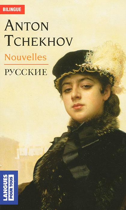 Книга Anton Tchekhov: Nouvelles / Антон Чехов. Рассказы. Антон Чехов