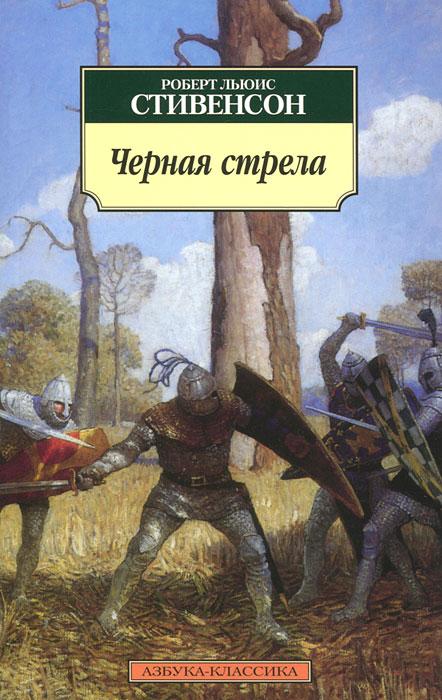 Роберт Льюис Стивенсон Черная стрела