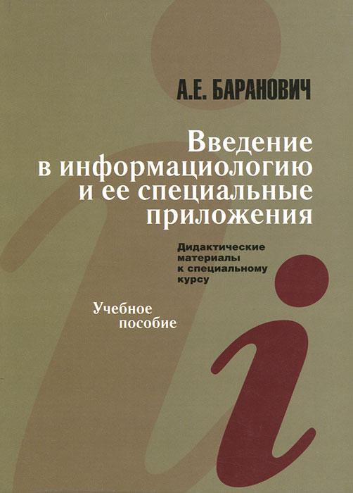 Введение в информациологию и ее специальные приложения