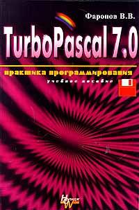 Фаронов В. В.. Turbo Pascal 7.0. Практика программирования