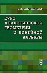 Курс аналитической геометрии и линейной алгебры