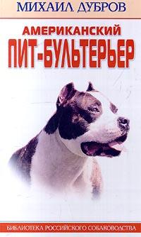 Михаил Дубров. Американский пит-бультерьер