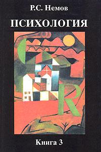 Психология. В 3 книгах. Книга 3. Психодиагностика. Введение в научное психологическое исследование с элементами математической статистики