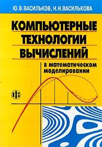 Компьютерные технологии вычислений в математическом моделировании