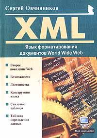 Сергей Овчинников. XML: язык форматирования документов World Wide Web