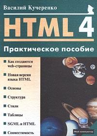 Василий Кучеренко. HTML 4.0. Практическое пособие